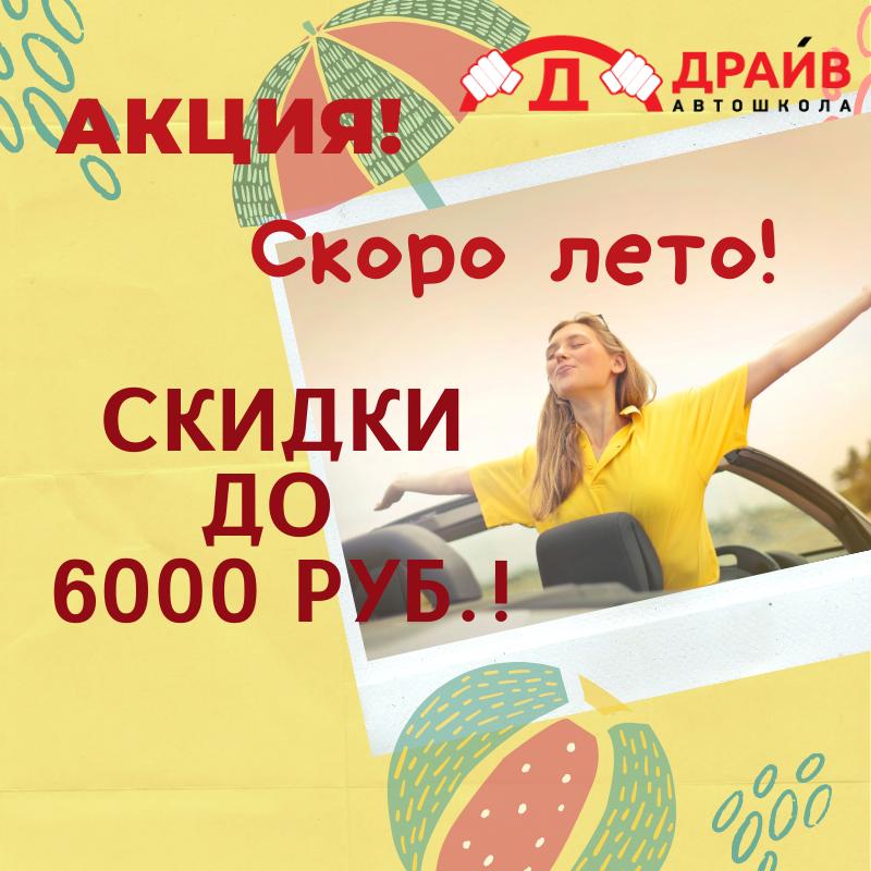 Акция 6000 руб.