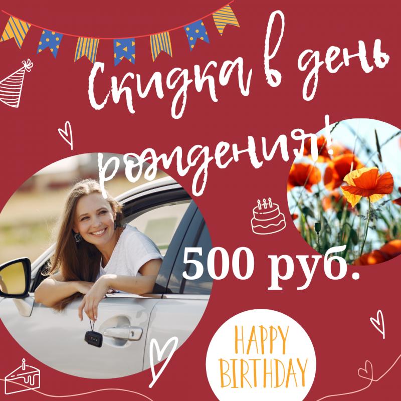 Скидка к Дню рождения 500 рублей.